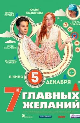 7 главных желаний постер