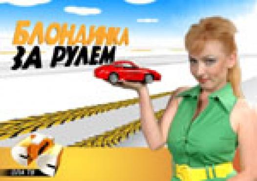«СТС – Ола ТВ» представит взгляд на автомобили с высоты… каблуков