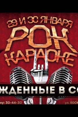 Рок-караоке постер