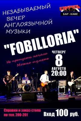 FOBILLORIA постер