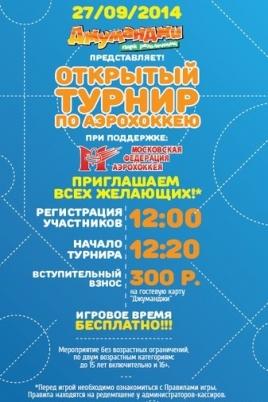Открытый турнир по аэрохоккею постер