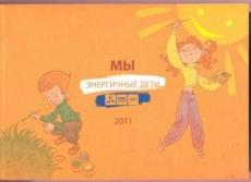 Детские рисунки об энергосбережении пополнили фонды библиотек Республик Марий Эл и Чувашии