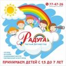 Частный детский сад «Радуга»