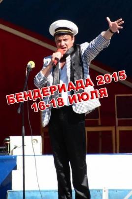 Бендериада 2015 постер