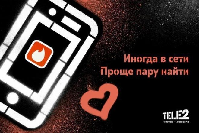 Tele2 разыгрывает парные номера с балансом 500 рублей