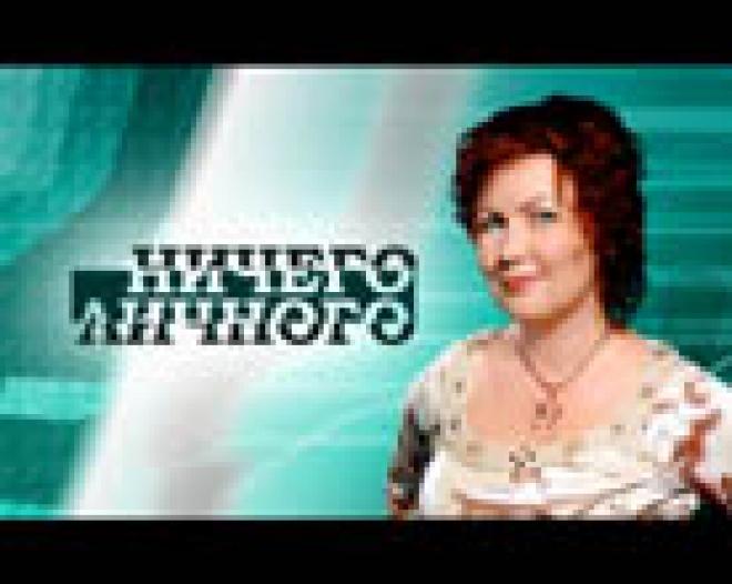 «Ничего личного» с Марией Митьшевой
