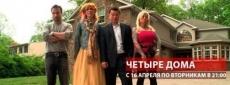 «Дом.ru» и телеканал TLC помогут преобразить дом
