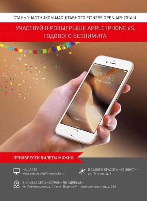 Стань участником масштабного события «FITNESS OPEN AIR'16» и выиграй iPhone 6s