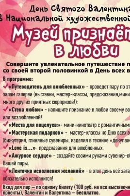 Музей признаётся в любви постер