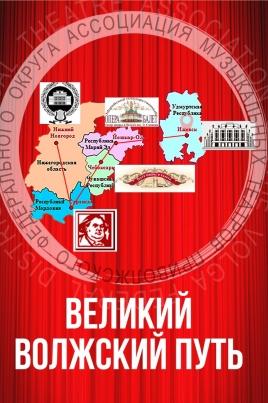Великий Волжский путь постер