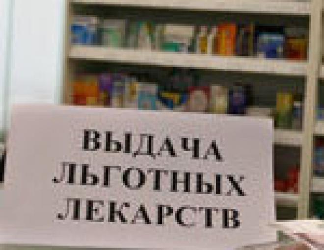 В Управлении лекарственного обеспечения по Марий Эл не прогнозируют проблем с поставками льготных лекарств на 2008 год