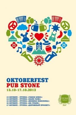Octoberfest постер