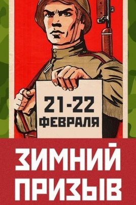 Зимний призыв постер