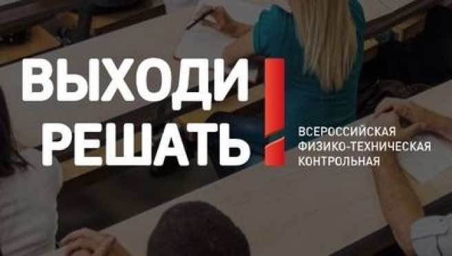 Сегодня жители Марий Эл пишут Всероссийскую физико-техническую контрольную