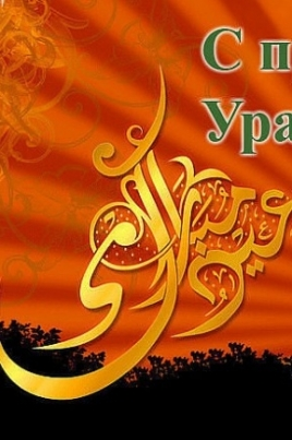 Концерт в честь окончания священного месяца Рамадан постер