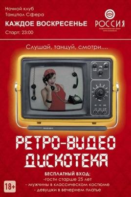 Ретро-видео дискотека постер