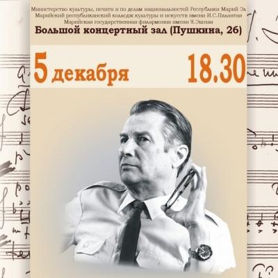 Концерт памяти Андрея Эшпая