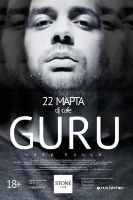 GURU постер