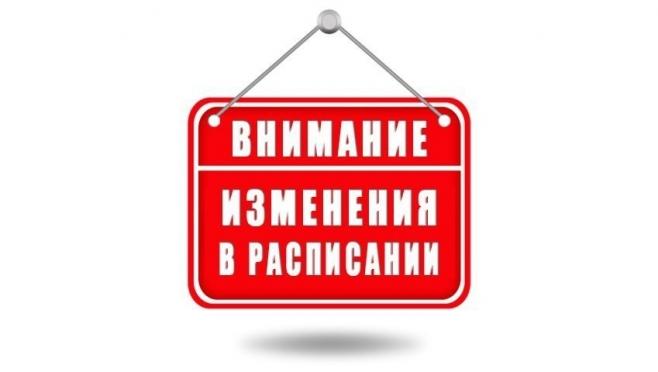 Изменение графика движения автобусов из г. Казань