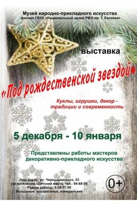 Под рождественской звездой постер