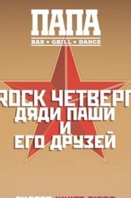 Rock четверг постер