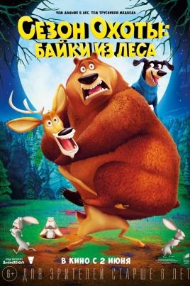 Сезон охоты 4: Байки из лесаOpen Season: Scared Silly постер