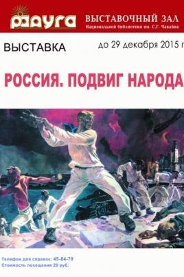 Россия. Подвиг народа постер