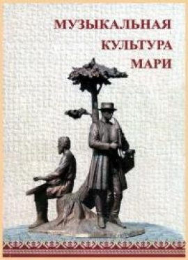 В Марий Эл появилась книга о марийской народной музыке