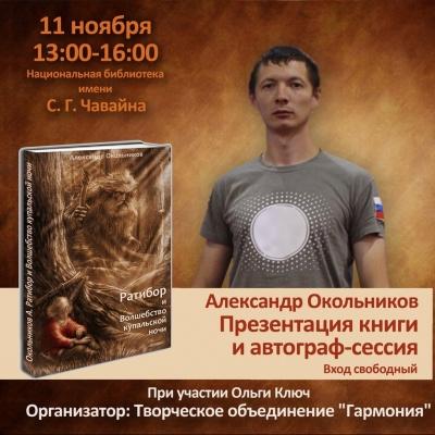 Александр Окольников. Презентация книги и автограф-сессия