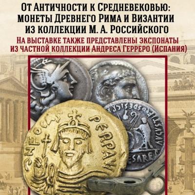 От Античности к Средневековью
