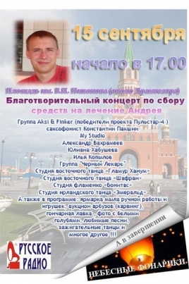 Благотворительный концерт постер