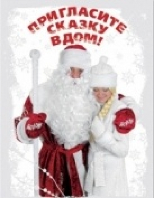 Поздравления Деда Мороза и Снегурочки с выездом на дом!