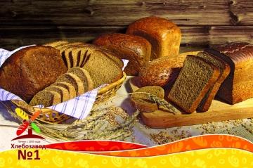 ржаные хлеба от Хлебозавода №1