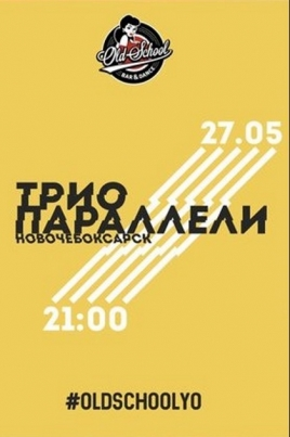 Трио Параллели постер