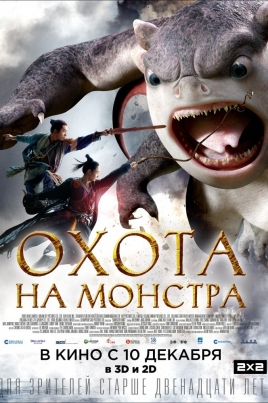 Охота на монстраMonster Hunt постер