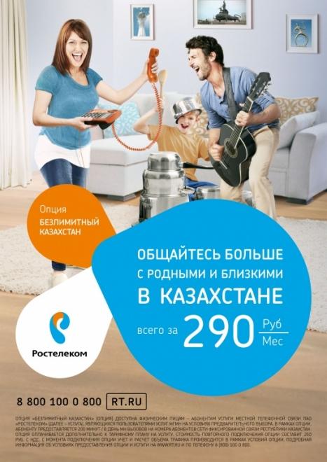 «Ростелеком» представляет опцию «Безлимитный Казахстан» с уникальными условиями на международные звонки