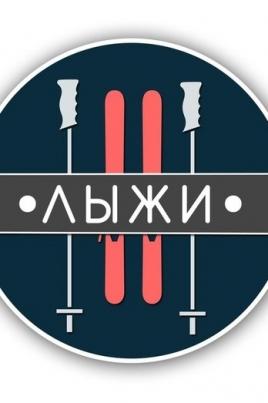 Кавер-группа «ЛЫЖИ» постер