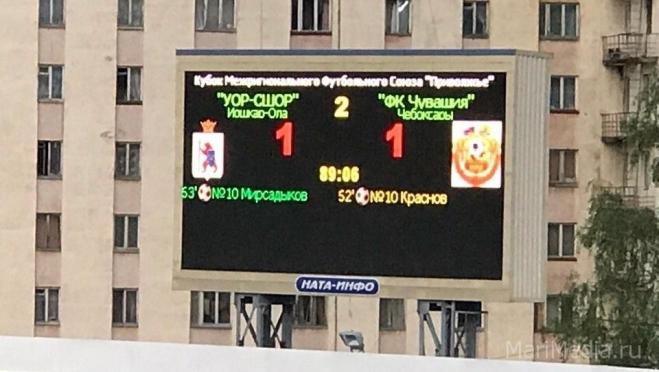 Игра между футболистами из Йошкар-Олы и Чебоксар закончилась боевой ничьей
