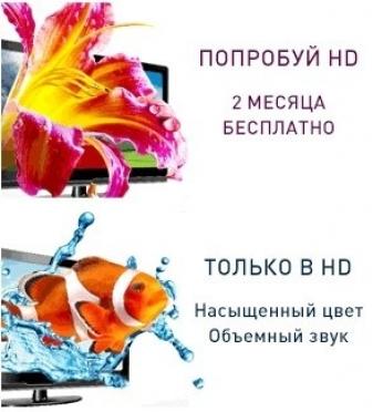 «Ростелеком» продлевает федеральную акцию «Попробуй HD» до конца 2014 года
