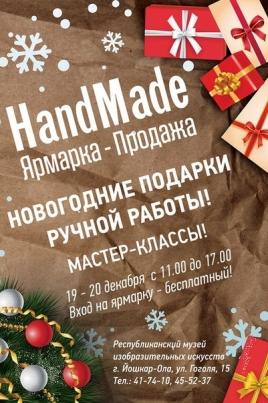 Выставка-продажа новогодних подарков ручной работы постер