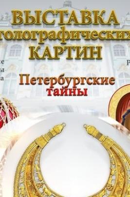 Петербургские тайны постер