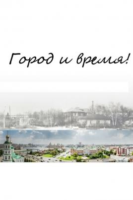 Город и время постер