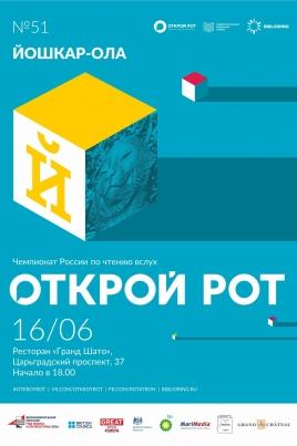 Чемпионат России по чтению вслух «Открой рот» постер