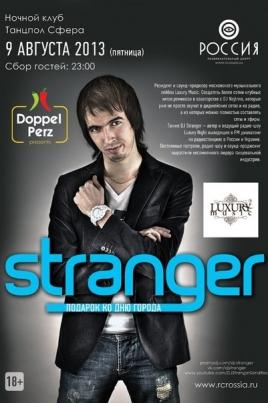 Вечеринка Stranger постер