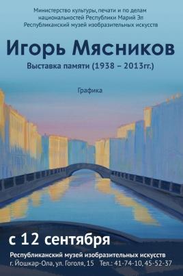 Персональная выставка Игоря Мясникова постер