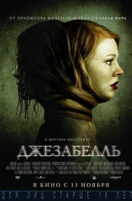 ДжезабельJessabelle постер