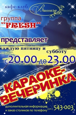 Караоке-вечеринка постер