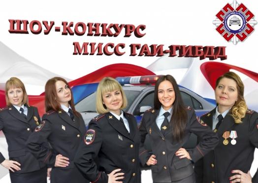 Самые красивые девушки Марийского ГИБДД поборются за титул «Мисс ГАИ-ГИБДД»