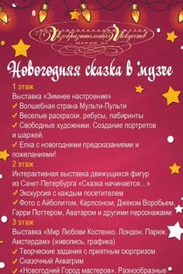 Новогодняя сказка в музее постер