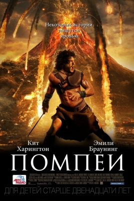 ПомпеиPompeii постер